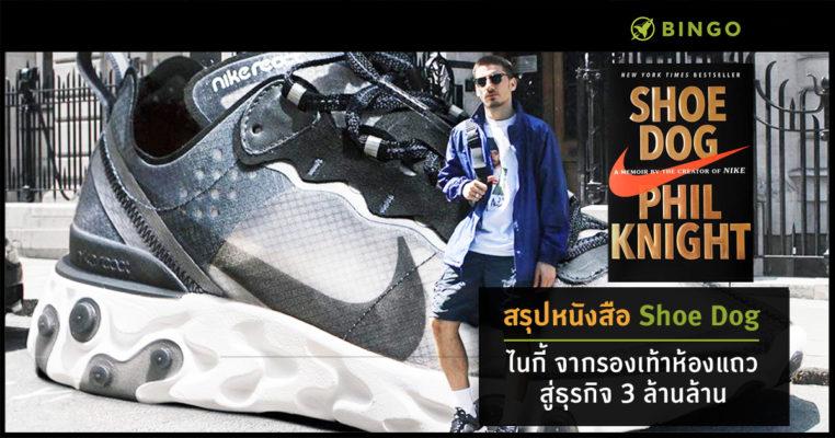 Shoe Dog Nike ไนกี้