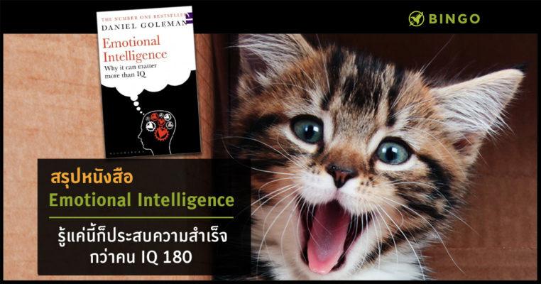 EQ emotional intelligence ความฉลาดทางอารมณ์
