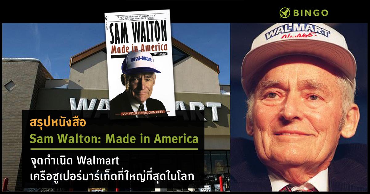 หนังสือ Sam Walton ประวัติผู้ก่อตั้งวอลมาร์ท