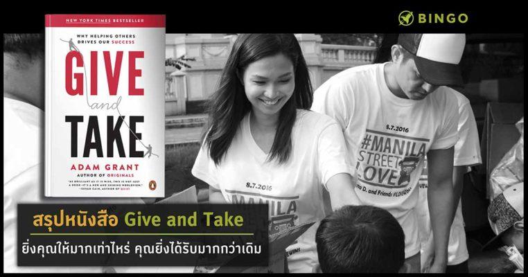 give and take book adam grant