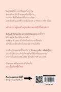 5ทักษะการคิด_backcover