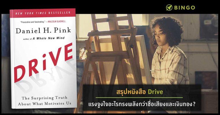 drive open
