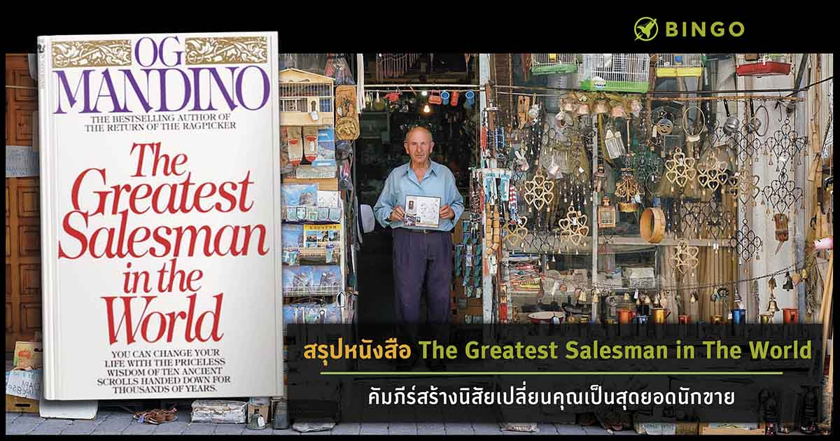 the greatest salesman in the world open