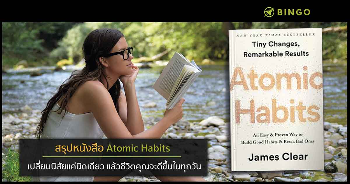 atomic habits open