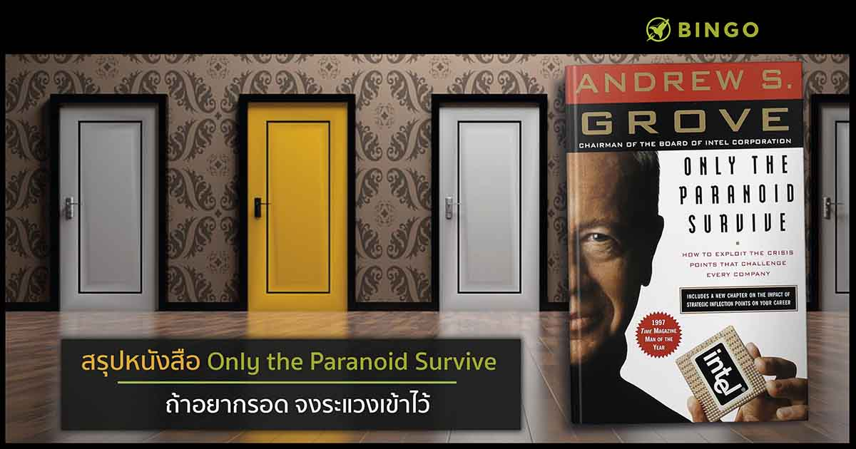 only the paranoid survive open
