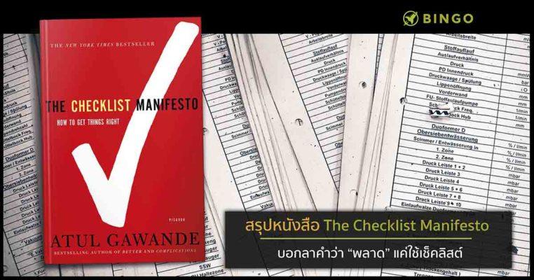 the checklist manifesto open