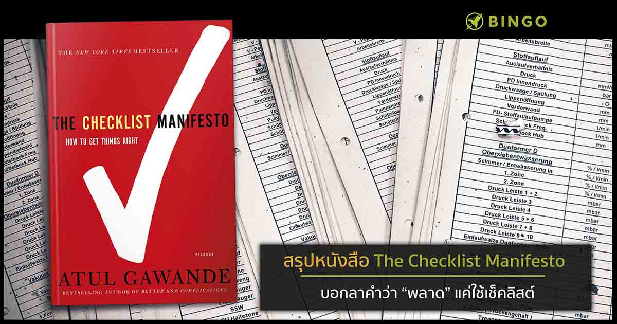 the checklist manifesto open