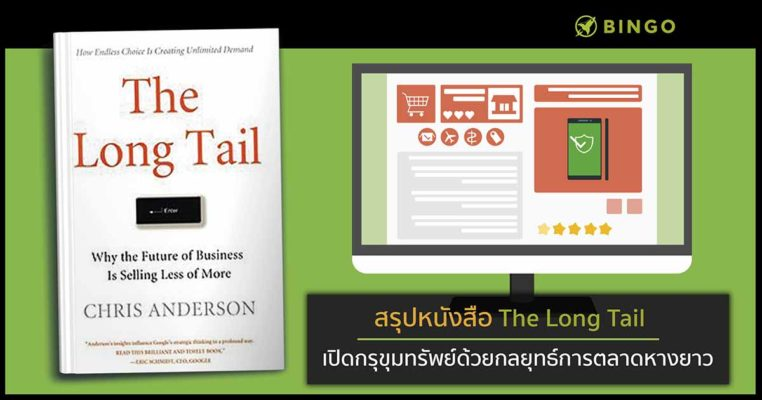 the long tail open