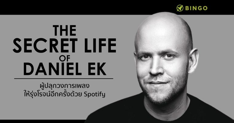 the secret life of daniel ek open