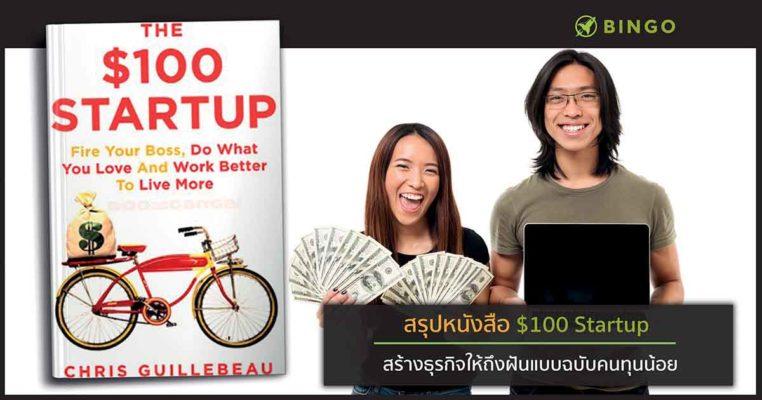 $100 startup open