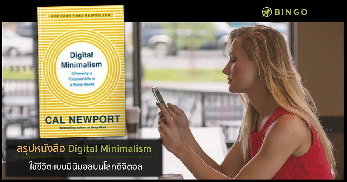 digital minimalism open