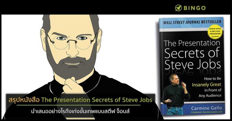 the presentation secrets of steve jobs open